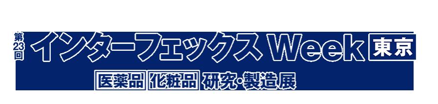 インターフェックス 2021年12月8日~10日開催